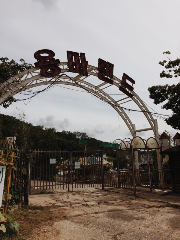 yongma land abandoned amusement park seoul