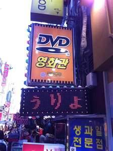 Look for the DVD sign!
