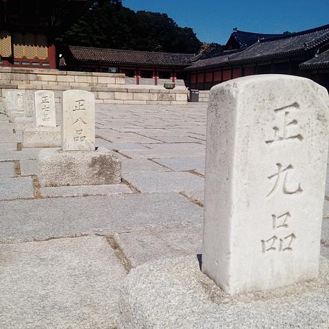 changdeokgung seoul palace