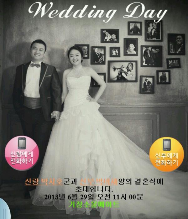 love and weddings in Korea