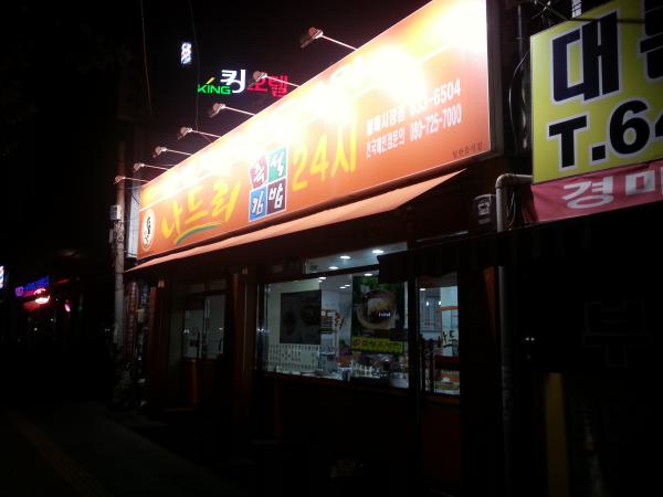 Korean fast food, teaching english in Korea