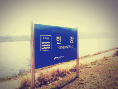 Han river sign