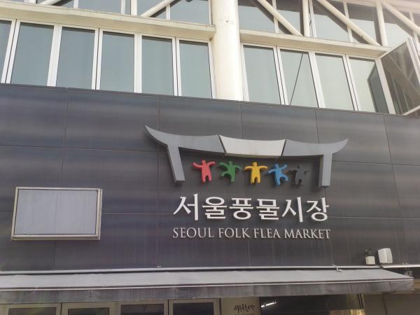 seoul flea market sign