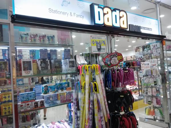 #busan #shopping