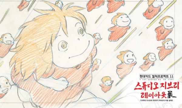 Ghibli exhibit poster
