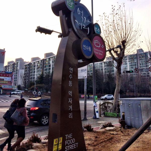 korean neighborhood yeonsu incheon
