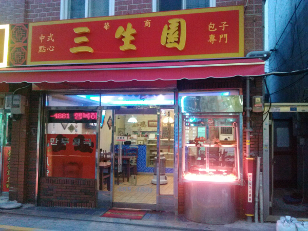 #busan #chinatown #korea