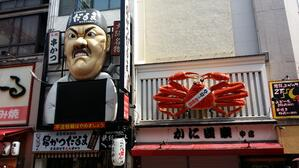 Visit the Namba area in Osaka when teaching in Korea