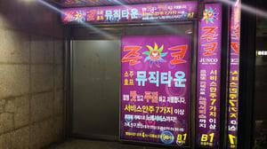 nightlife in Cheonho