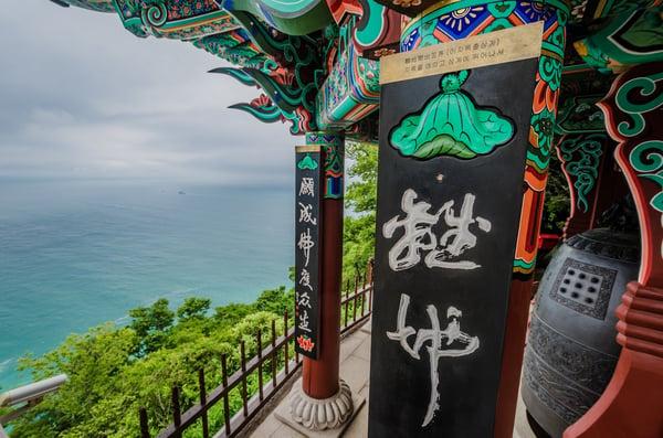 Hyangiram Hermitage Yeosu