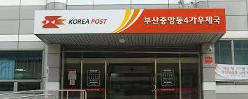 Korea post office