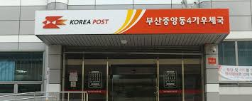 Korea post office