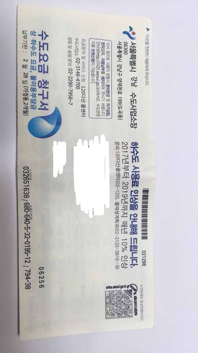 paying utilities in Korea