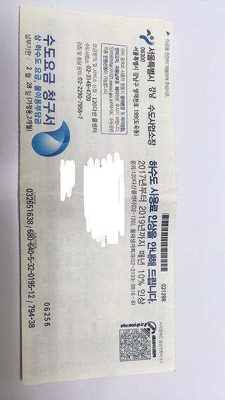 paying utilities in Korea