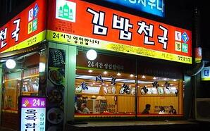 where to shop while teaching in Korea